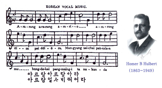 Musical notes for Arirang by Homer B. Hulbert, an American missionary (photo courtesy of Jeongseon Arirang Research Institute)