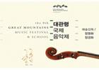 music_festival.jpg