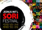 Jeonju_sori_festival.jpg